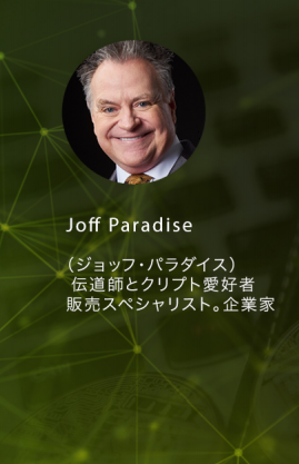 AIトレードの代表ジョフパラダイス