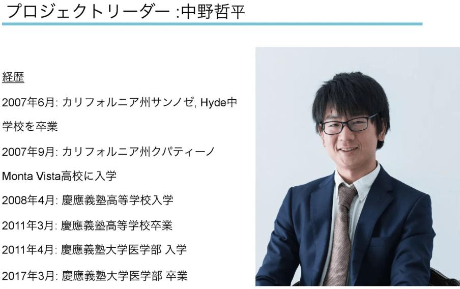 NAMコインのリーダー中野哲平