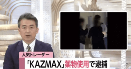 KAZMAX(カズマックス)逮捕