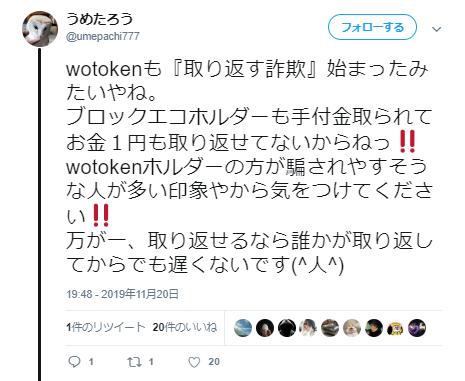 wotokenの取り返す詐欺