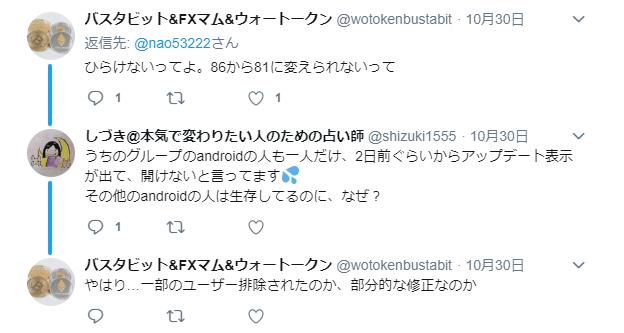 wotokenのandroidユーザーが一部開けない状況