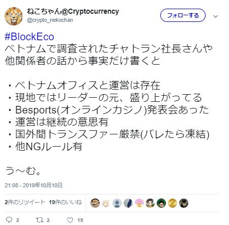 ブロックエコの最新情報
