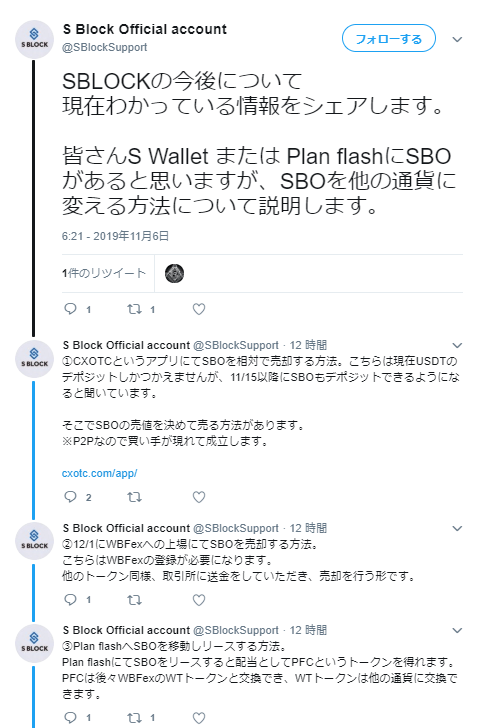 SBLOCKのSBOを他の通貨に変える方法