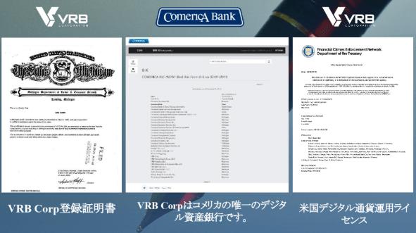 VRBウォレットの宣伝用ファイル