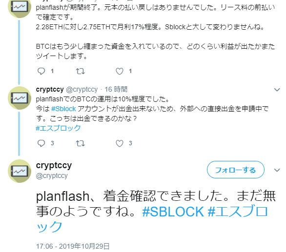 SBLOCKのplanflashの着金を確認