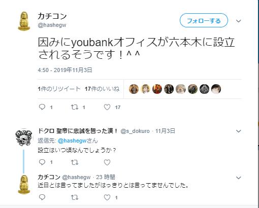 YouBankの支社が六本木に設立予定