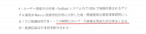 youbankの発表資料