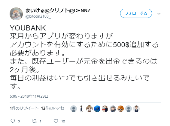 youbank仕様変更に対するユーザーの声