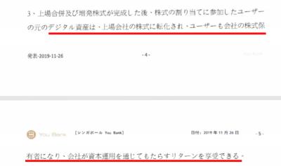 youbank株式に変わる