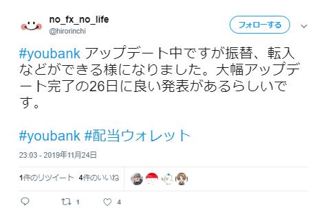 youbankの大幅なアップデート実施中
