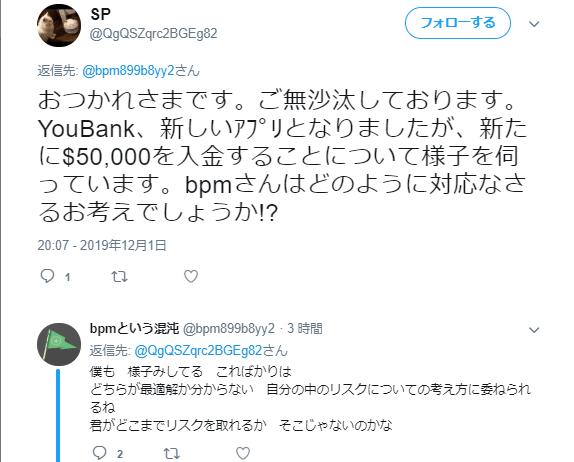 youbankのアカウント有効化に500ドル必要