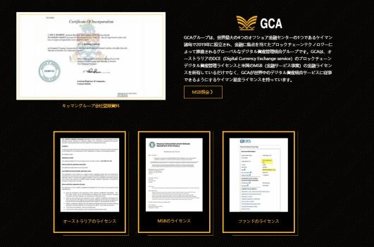 GCAのライセンス