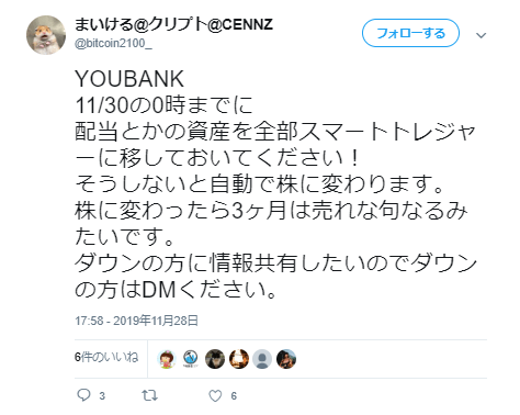 youbank注意喚起