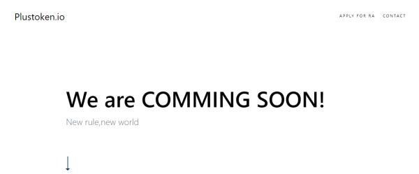 プラストークンの新たな公式サイトか?