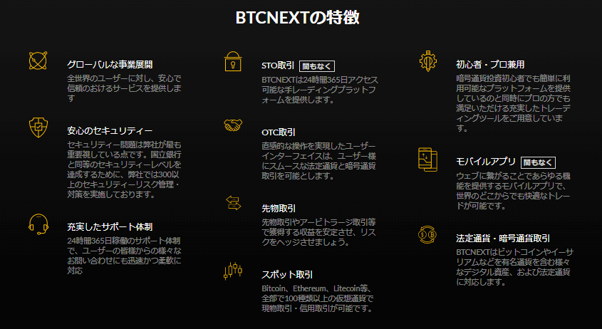 BTCNEXTの特徴