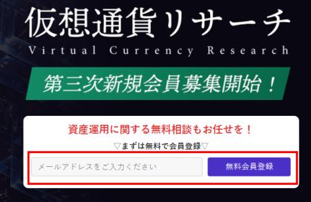 仮想通貨リサーチの登録方法