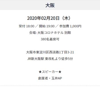 玉井暁のジュビリーエースセミナー-
