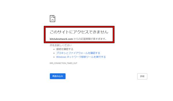 ビットクラブのホームページはアクセス不可