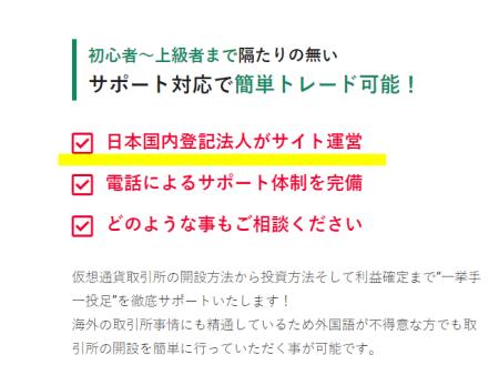 仮想通貨リサーチは日本国内に登記された法人が運営