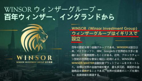 ウィンザーマスターの運営会社