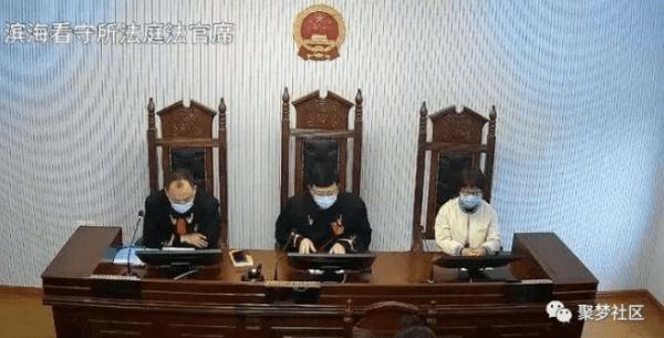 wotoken逮捕者の裁判の様子