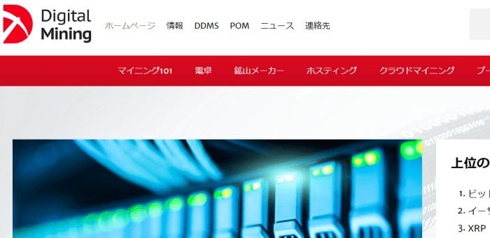 デジタルマイニング協会のホームページ