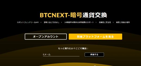 ノアコインのBTCNEXT取引所