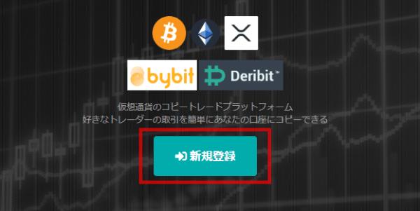ビットコピーの新規登録