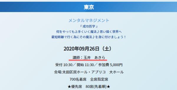 玉井暁のセミナー情報