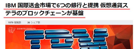 IBMがステラのブロックチェーンを採用