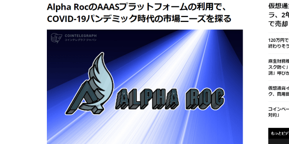 alpha rocの広告