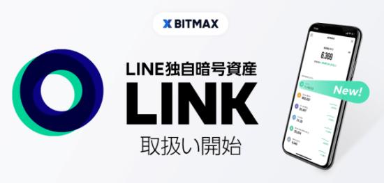 LINKが日本へ初上場