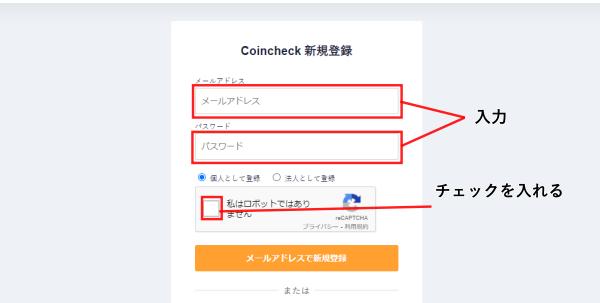コインチェックの登録方法