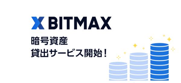BITMAXは仮想通貨貸し出しサービスを開始