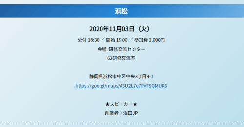JENCOのセミナー