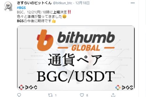 BGSのBGCが上場