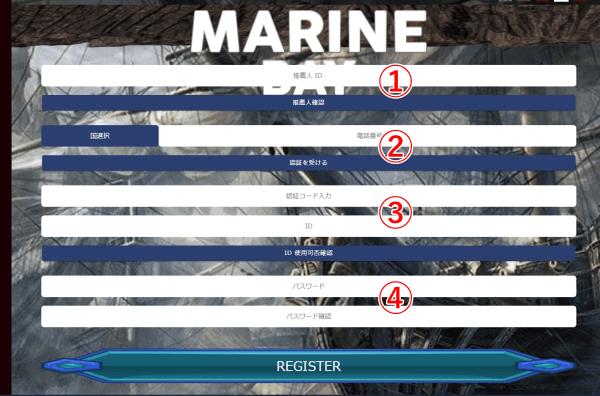 マリンベイの登録方法