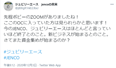 JENCO(ジェンコ)はほぼ終了確定か
