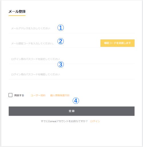 coinealの登録方法