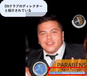 D9クラブのディレクター カルロスフジヤマ