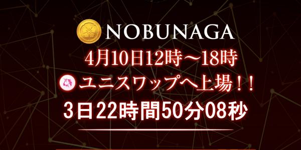 NOBUNAGAがuniswap上場予定