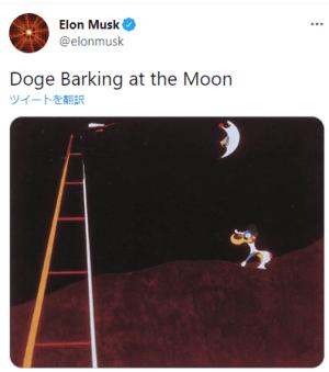 イーロンマスクのドージコイン関連ツイート