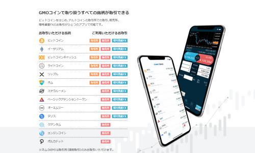 GOコインのスマホアプリ