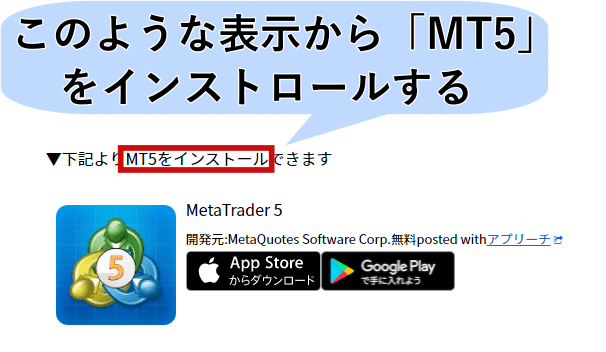 MT%のアプリをインストール
