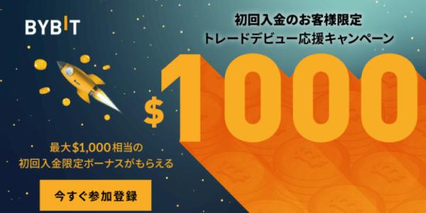 bybitの入金キャンペーン