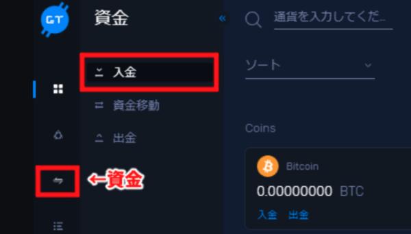 cryptogtの入金方法