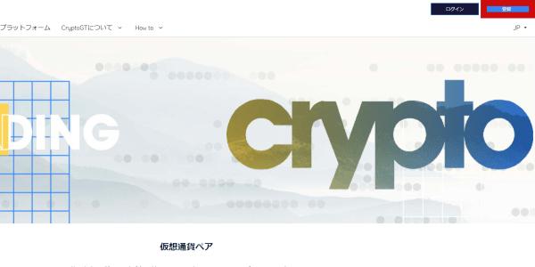 cryptoGTの口座開設方法