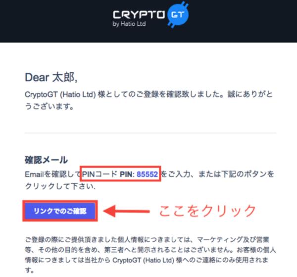 cryptoGTの登録方法